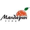 Мандарин Турс