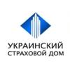 Украинский Страховой Дом