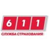 Служба страхования 611