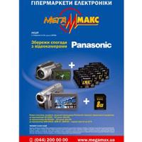Сохрани воспоминания с видеокамерами Panasonic!