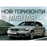 Нові горизонти з Jaguar!