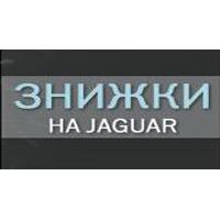 Неймовірні знижки на Jaguar!