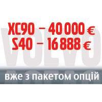 Volvo S40 за 16888 євро!Volvo XC90 за 40 000 євро!