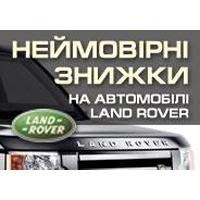 Неймовірні знижки Land Rover!