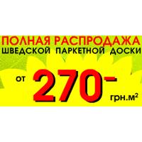 Шведская паркетная доска Forbo по цене от 270 грн.