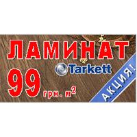 Полная распродажа ламината Tarkett