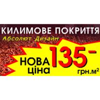 Новая цена на коврое покрытие Absolut Design