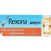 Rexona дарує швейцарські годинники від Alfex