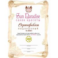Подарочный сертификат от Sun Paradise
