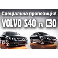 Спеціальна пропозиція на Volvo C30 та Volvo S40