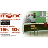 Кухня MERX с техникой HOTPOINT-ARISTON