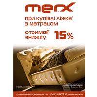Скидка 15% при покупке кровати с матрацем