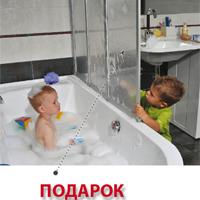 Шторка на ванну RAVAK в подарок