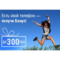 Бонусы до 300 гривен при подключении!