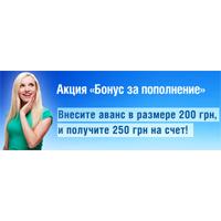 Пополняя счет на 200 гривен - получаете 250!
