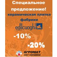 Спец. предложение на керамическую плитку Edilcuoghi Ceramiche