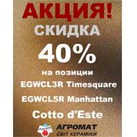 Скидка 40% на EGWCL3R Timesquare и EGWCL5R Manhatt