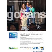 З Visa/Visa Electron на Чемпіонат світу по футболу