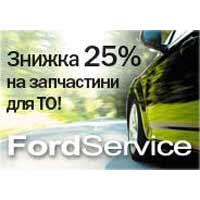 Знижка 25% на запчастини Ford для ТО!