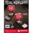 Ура! Кредит на Nokia!