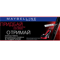 «Lash Stiletto» від Maybelline