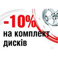 Знижка 10% на легкосплавні диски