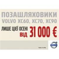 Лише цієї осені позашляховики Volvo від 31 000Є!