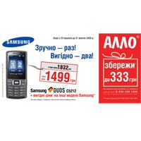Неймовірні знижки на телефони Samsung!