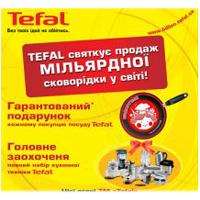 Tefal празднует миллиардную продажу сковородки