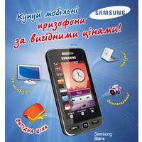 Акция от Samsung