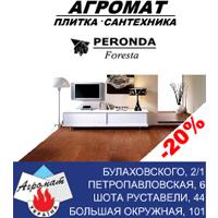 20%-ная скидка на керамогранит Foresta от Peronda