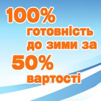 100 % готовності до зими за 50% вартості