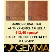 Антикризисная цена на керамическую плитку Gemma