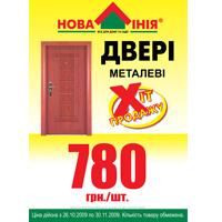 Хит продаж Новой Линии. Металлические двери
