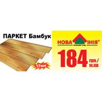 Хит продаж Новой Линии. Паркет бамбук от ТМ Муран
