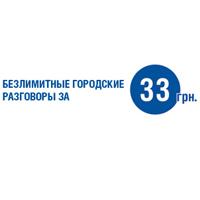 Городской «безлимит» за 33 гривны
