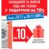 Подарок в Фокстроте на 10%