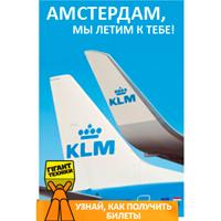 Зимова казка від авіакомпанії KLM та FoxMart