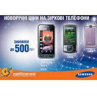 Новогодние цены на звездные телефоны Samsung!