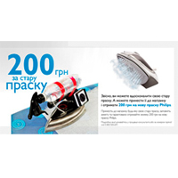 Philips: 200 грн. за старый утюг