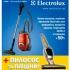 Спец предложение покупателям пылесосов Electrolux