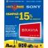Sony: выбирай на 15% от стоимости