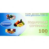 Подарочный сертификат номиналом 100 грн.
