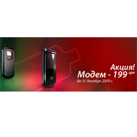 FreshTel 4G снижает стоимость модемов в 4,5 раза