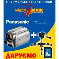 Подарки от Panasonic
