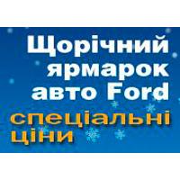 Щорічний Ярмарок Ford!