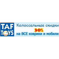 Скидки 30% на все коврики и мобайлы ТМ TafToys