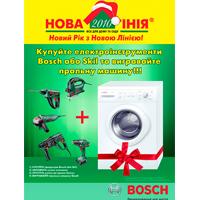 Подарки от «Новой Линии» и «Роберт Бош»