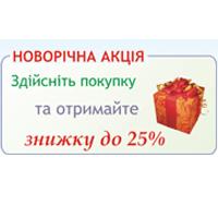 Совершите покупку и получите скидку до 25%