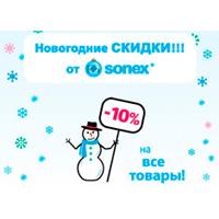Новогодние скидки от Sonex -10% на все товары!